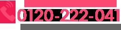 お急ぎの方、ご連絡ください! 0120-222-041 年中無休 受付時間8:00~19:00