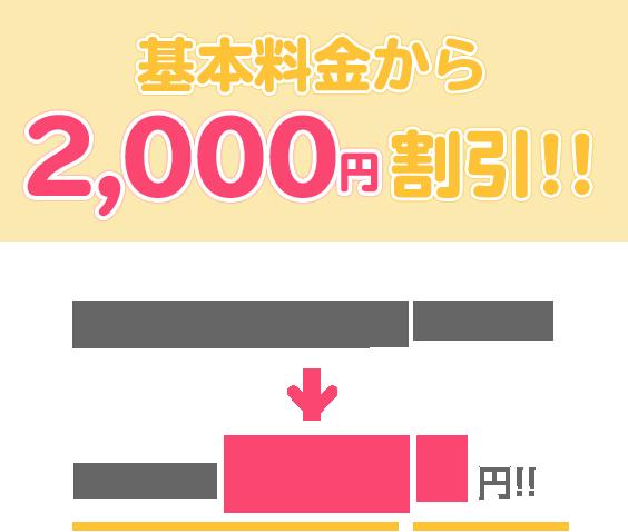基本料金から2,000円割引!! 通常の基本料金5,000円が → 基本料金3,000円!!